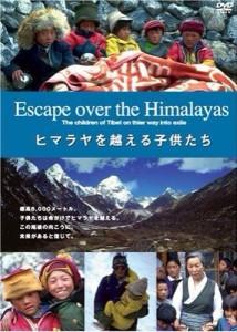 コラム1 ちびっとチベット情報2