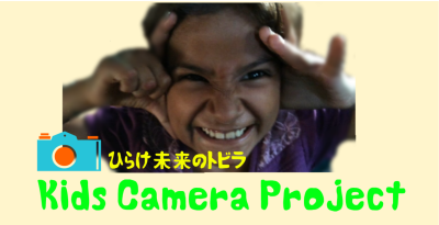 Kids Camera ロゴ2