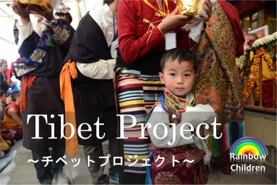 チベット960