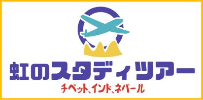 レインボーチルドレン虹のスタディツアー