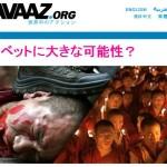 Vol.35 コラム ちびっとチベット情報【AVAAZ 100万人の署名で世界を変える!】