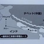 Vol.2 コラム ちびっとチベット情報【チベット問題】
