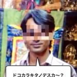 Vol.41 (6日目)【インドで初めてのおつかい!③】