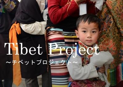 チベットプロジェクト (1200x854)
