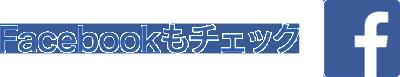 FB-FindUsonFacebook-online-512_ja_JP
