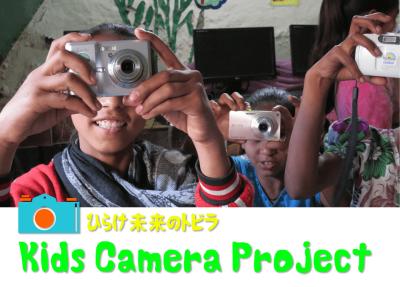 Kids Camera-min