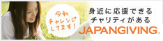 NPOレインボーチルドレン 支援・参加の方法 JAPANGIVING