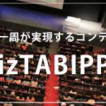 TABIPPO2014大阪大会