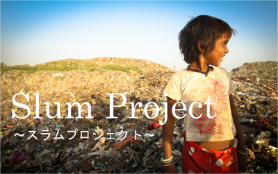 NPOレインボーチルドレン スラムプロジェクト