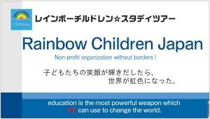 NPOレインボーチルドレン 支援・参加の方法 虹のスタディツアー