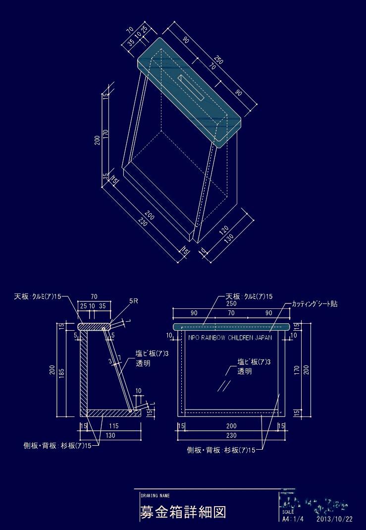 NPOレインボーチルドレン みらいの貯金箱 設計図面