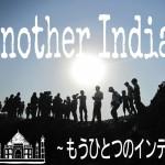 新春イベント「もうひとつのインディア」