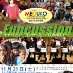 上智大学めぐこ設立40周年企画Funcussionチャリティコンサート