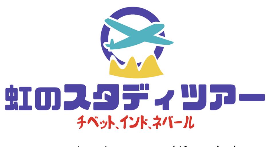 NPOレインボーチルドレン 虹のスタディツアー