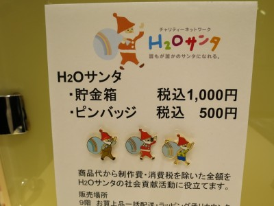 阪急サンタ 094 (960x720)