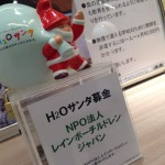 阪急うめだ本店9階に展示しています!