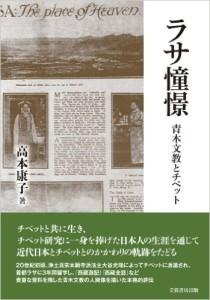 ラサ憧憬: 青木文教とチベット 高本 康子 (著)