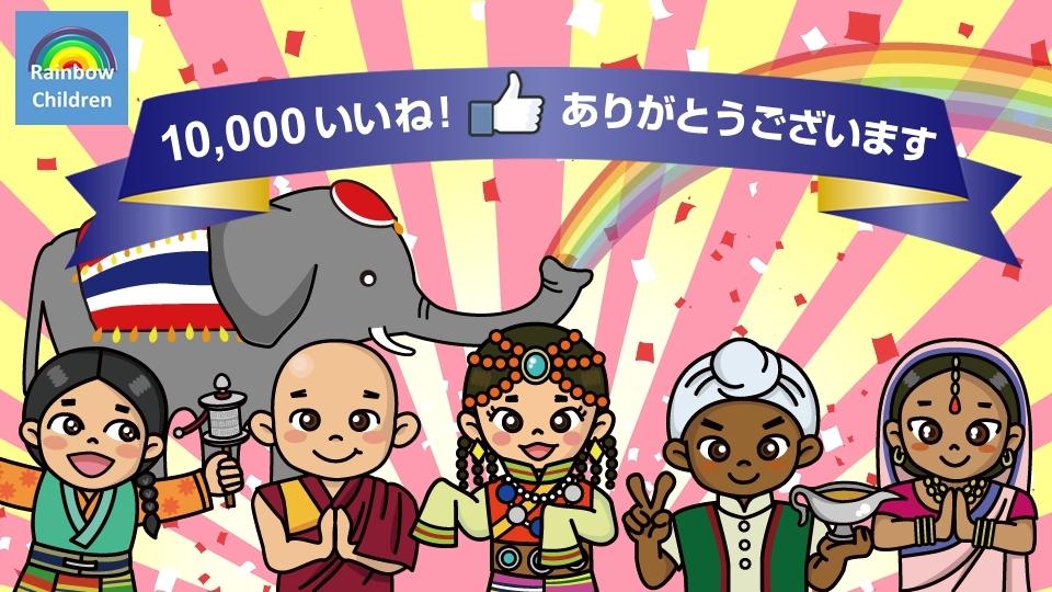 NPOレインボーチルドレンジャパン レイチル