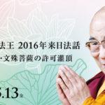 2016年ダライ・ラマ法王14世来日法話