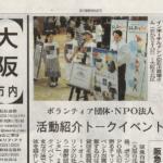 朝日新聞に掲載されました(2016年7月9日朝刊・大阪市内版)
