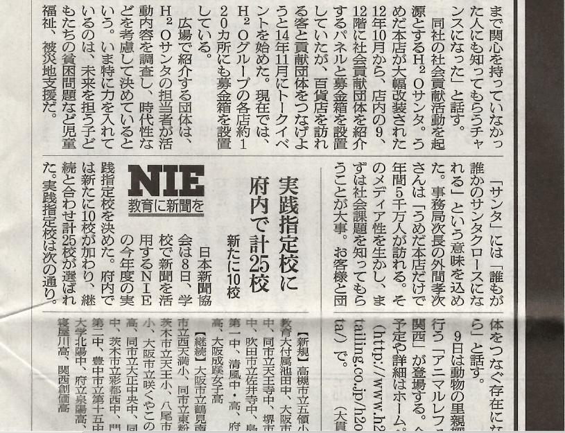 レインボーチルドレンの活動が朝日新聞に掲載されました