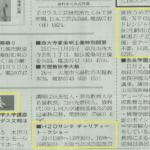 奈良新聞に掲載されました(2016年10月20日朝刊・教養欄)