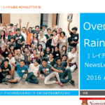Over the Rainbow 2016 Autumn発行(レイチル通信NewsLetter版)