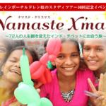 ナマステクリスマスNamaste X'mas~ 72 人の人生観を変えたインド・チベットに出会う旅~
