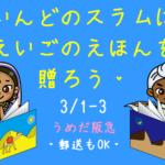 【募集】スラムの学校に英語の絵本を贈ろう!