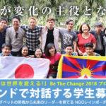 【関西発】「日本×チベット」の架け橋をつくる!インドスタディーツアー参加学生募集!(インターン適用)