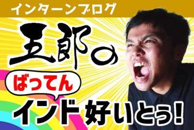 九州男児五郎が連載中!