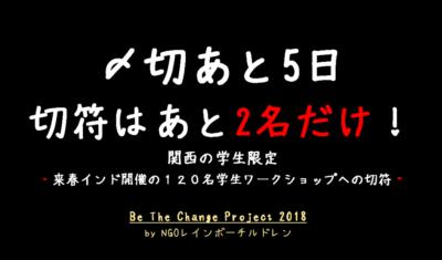 【予告】関東学生選抜も近日募集!