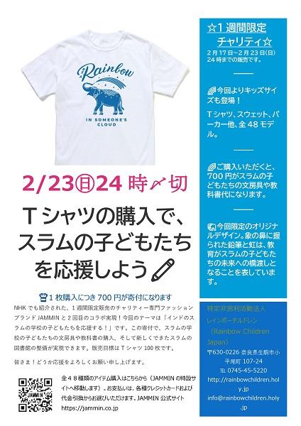 【2/17~23】1週間限定チャリティ応援ください!!