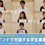【関西以外学生対象】日本チベット学生会議参加者募集!(インドスタディツアー)