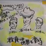 大人の社会科見学inグランフロント大阪ナレッジサロン